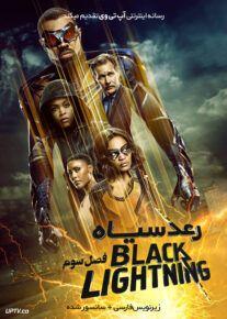 دانلود سریال رعد سیاه Black Lightning فصل سوم