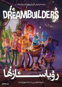 دانلود انیمیشن رویاسازها Dreambuilders 2020 با دوبله فارسی