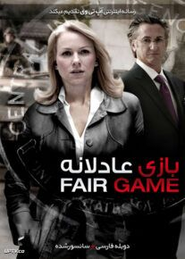 دانلود فیلم Fair Game 2010 بازی عادلانه با دوبله فارسی