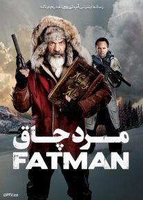 دانلود فیلم Fatman 2020 مرد چاق با دوبله فارسی