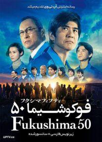 دانلود فیلم Fukushima 50 2020 فوکوشیما 50 با زیرنویس فارسی