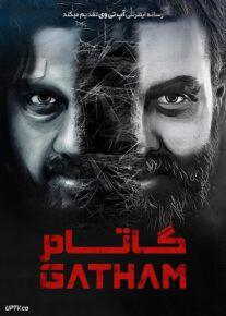 دانلود فیلم Gatham 2020 گاتام با زیرنویس فارسی