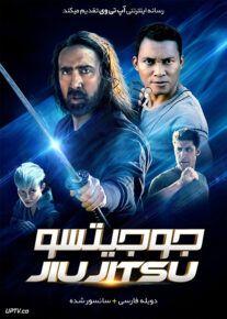 دانلود فیلم Jiu Jitsu 2020 جو جیتسو با دوبله فارسی