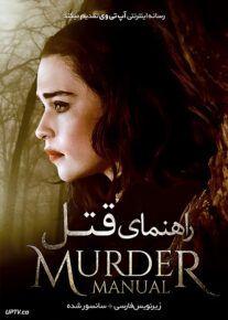 دانلود فیلم Murder Manual 2020 راهنمای قتل با زیرنویس فارسی