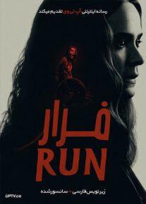 دانلود فیلم Run 2020 فرار کن با زیرنویس فارسی