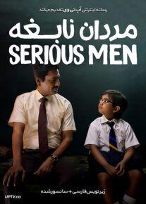 دانلود فیلم Serious Men 2020 مردان نابغه با زیرنویس فارسی
