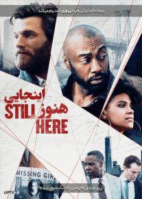 دانلود فیلم Still Here 2020 هنوز اینجایی با زیرنویس فارسی