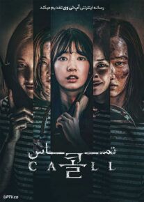 دانلود فیلم The Call 2020 تماس با دوبله فارسی