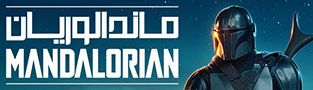 سریال The Mandalorian فصل دوم قسمت 4