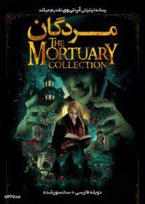 دانلود فیلم The Mortuary Collection 2019 مردگان با دوبله فارسی