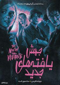 دانلود فیلم The New Mutants 2020 جهش یافته های جدید با دوبله فارسی