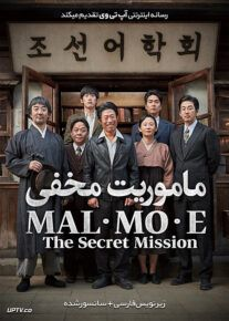 دانلود فیلم The Secret Mission 2019 ماموریت مخفی با زیرنویس فارسی