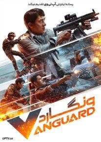 دانلود فیلم Vanguard 2020 ونگارد با دوبله فارسی