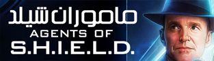 سریال Agents of S.H.I.E.L.D فصل ششم کامل