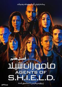 دانلود سریال Agents of S.H.I.E.L.D ماموران شیلد فصل هفتم