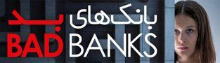 دانلود سریال Bad Banks بانک های بد فصل اول