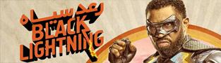 سریال رعد سیاه Black Lightning فصل دوم