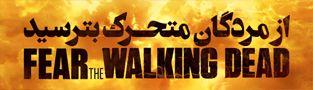 سریال Fear the Walking Dead فصل دوم کامل
