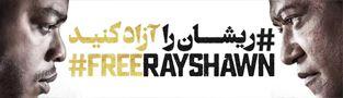 سریال FreeRayshawn ریشان را آزاد کنید