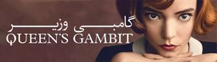 سریال The Queen's Gambit فصل اول