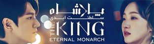 سریال The King: Eternal Monarch فصل اول