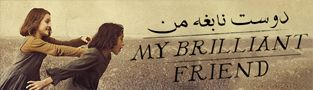 سریال My Brilliant Friend فصل اول