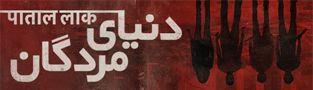 سریال Paatal Lok دنیای مردگان فصل اول