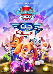 دانلود انیمیشن سگ های نگهبان جت برای نجات Paw Patrol 2020 با دوبله فارسی