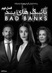 دانلود سریال Bad Banks بانک های بد فصل دوم