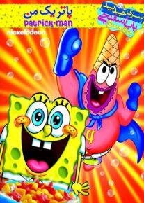 دانلود انیمیشن باب اسفنجی SpongeBob فصل اول 1 تا یازدهم 11 با دوبله فارسی