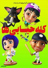 دانلود انیمیشن کله حبابیها Bobbleheads The Movie 2020 با دوبله فارسی