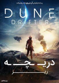 دانلود فیلم Dune Drifter 2020 دریچه ریز با زیرنویس فارسی