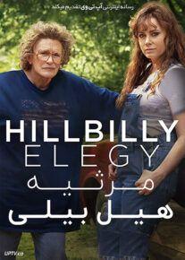 دانلود فیلم Hillbilly Elegy 2020 مرثیه هیلبیلی با دوبله فارسی