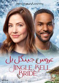 دانلود فیلم Jingle Bell Bride 2020 عروس جینگل بل با دوبله فارسی