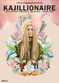 دانلود فیلم Kajillionaire 2020 کجیلیونر با دوبله فارسی