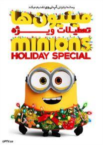 دانلود انیمیشن مینیون ها تعطیلات ویژه Minions Holiday Special 2020 با زیرنویس فارسی