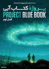 دانلود سریال Project Blue Book پروژه کتاب آبی فصل دوم