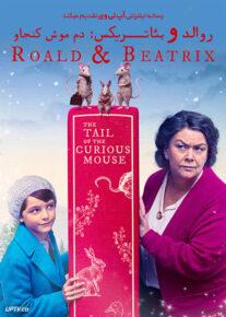 دانلود فیلم Roald and Beatrix 2020 روالد و بئاتریکس دم موش کنجکاو با زیرنویس فارسی