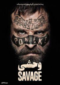 دانلود فیلم Savage 2019 وحشی با دوبله فارسی