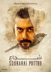 دانلود فیلم Soorarai Pottru 2020 شجاعت با دوبله فارسی