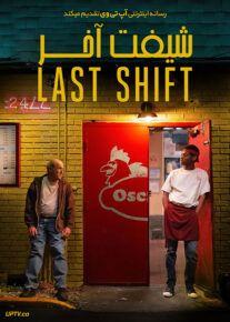 دانلود فیلم The Last Shift 2020 شیفت آخر با زیرنویس فارسی