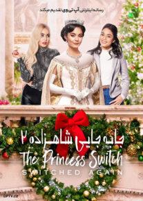 دانلود فیلم The Princess Switch 2020 جابه جایی شاهزاده 2 با دوبله فارسی