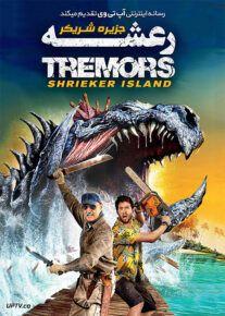 دانلود فیلم Tremors Shrieker Island 2020 رعشه جزیره شریکر با زیرنویس فارسی