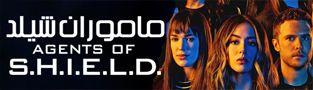 سریال Agents of S.H.I.E.L.D فصل هفتم کامل