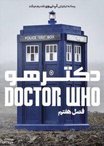 دانلود سریال Doctor Who دکتر هو فصل هفتم