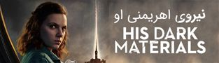سریال His Dark Materials فصل دوم