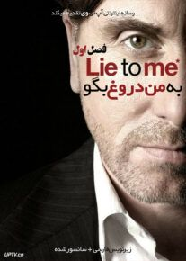 دانلود سریال Lie to Me به من دروغ بگو فصل اول