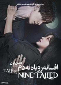 دانلود سریال Tale of the Nine Tailed افسانه روباه نه دم فصل اول