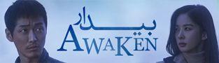 سریال بیدار Awaken