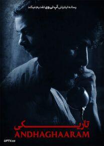 دانلود فیلم Andhaghaaram 2020 تاریکی با زیرنویس فارسی
